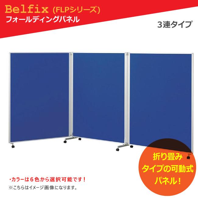 Belfix LPEシリーズのパネルをベースに開発されたフォールディングタイプの可動式パーテーションです ●日本正規品● ストア 受注生産品 フォールディングパネル 3連タイプ 全面布張りパネル W900+W900+W900×H1930 パーテーション オフィス家具 FLP-1927 新品 キャスター付 セイコー製:FLPシリーズ