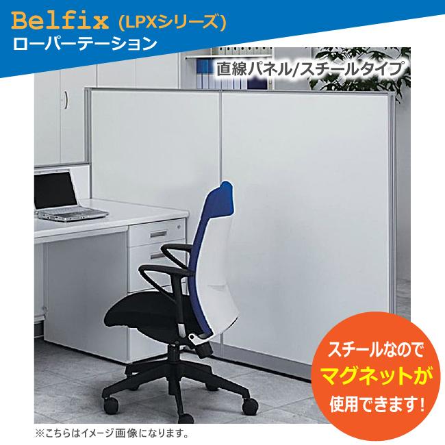 受注生産品 ローパーティション 直線パネル スチールタイプ W900×H1100 間仕切り 仕切り セイコー製:Belfix LPXシリーズ LPX-S1109 新品 オフィス家具 アジャスター付