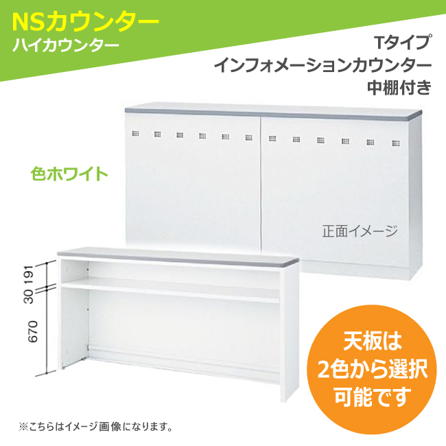 シンプルでリーズナブル 次世代のスタンダードカラー《ホワイト》がオフィス空間に清潔感と明るさをもたらします インフォメーションカウンター ホワイト W1200mm ハイカウンター Tタイプ 棚付き 新品 完成品 送料無料 一部地域を除く セイコー製:NSカウンターシリーズ NSH-12T_W オフィス家具 W1200xD454xH950 日本製 新作入荷!!