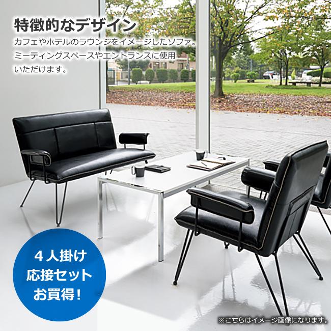 応接セット ソファ&テーブルセット 4人掛け 4点セット レトロ感漂うソファで特徴的なデザイン ジョインテックス製 GLS 新品 オフィス家具