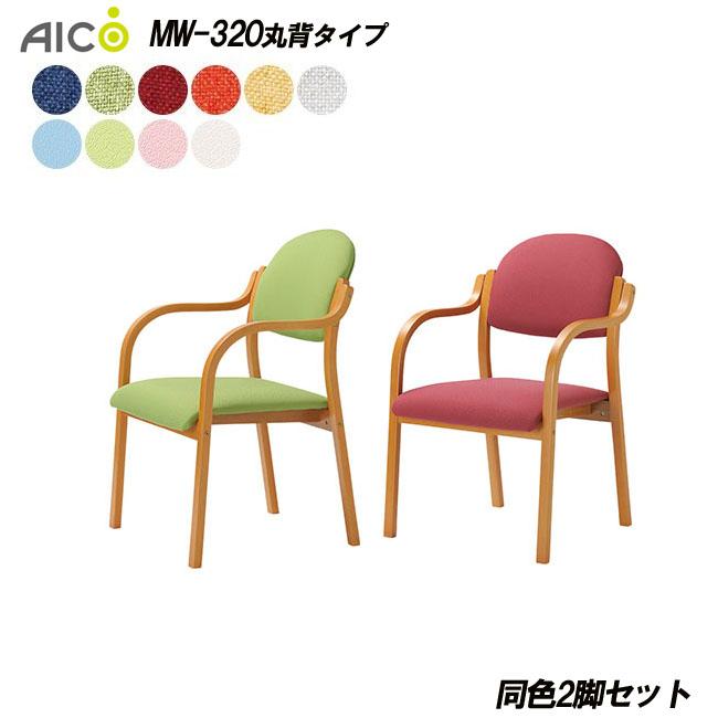介護向けチェア 2脚セット 丸背・肘付き・持ち手無し タイプ 木製チェア グリーン購入法適合商品 アイコ AICO製:MW-320シリーズ MW-320(F14)(V14) 新品 オフィス家具