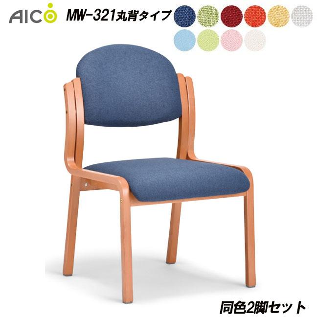 介護向けチェア 2脚セット 丸背・肘無し・持ち手無し タイプ 木製チェア グリーン購入法適合商品 アイコ AICO製:MW-320シリーズ MW-321(F14)(V14) 新品 オフィス家具