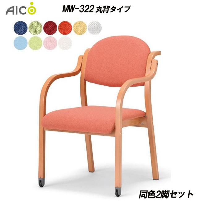 介護向けチェア 2脚セット 丸背・肘付き持ち手付きタイプ 前脚キャスター付き 木製チェア グリーン購入法適合商品 アイコ AICO製:MW-320シリーズ MW-322(F14)(V14) 新品 オフィス家具