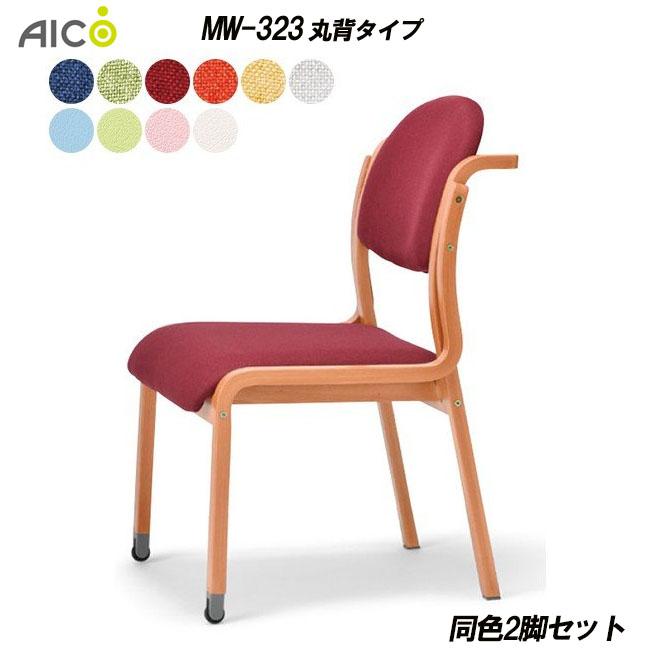 介護向けチェア 2脚セット 丸背・肘無し・持ち手付きタイプ 前脚キャスター付き 木製チェア グリーン購入法適合商品 アイコ AICO製:MW-320シリーズ MW-323(F14)(V14) 新品 オフィス家具