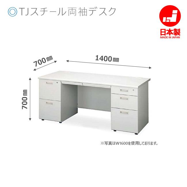 両袖デスク W1400タイプ 事務用机 両袖机 オフィスデスク スチールデスク 日本製 送料無料 W1400xD700xH700 TJ-R147 新品 オフィス家具 鍵付 コードホール付