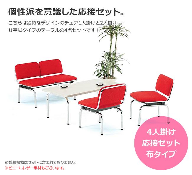 エントリーでポイント10倍! 受注生産品 簡易応接セット チェア&テーブルセット 4人掛け 4点セット ファブリック グリーン購入適合商品 TOKIO製 FUL-2-1 新品 オフィス家具