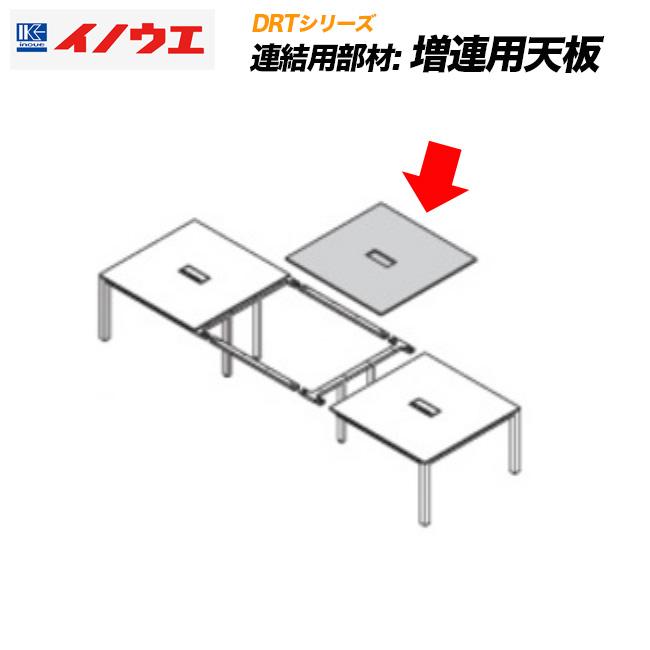 連結用 増連用天板 1枚 会議テーブル ミーティングテーブル W1200×D1200 部材 井上金庫製:DRTシリーズ 法人様のみ送料無料 W1200xD1200 DRT-T 新品 オフィス家具