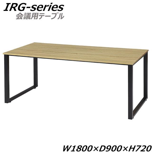 会議テーブル ミーティングテーブル リフレッシュテーブル 古木調天板 口の字型脚 カジュアルオフィス 井上金庫製:IRGシリーズ 法人様のみ送料無料 W1800xD900xH720 IRG-N1890KK 新品 オフィス家具