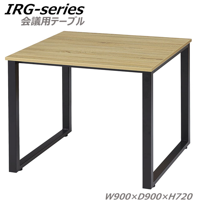 会議テーブル ミーティングテーブル リフレッシュテーブル 古木調天板 口の字型脚 カジュアルオフィス 井上金庫製:IRGシリーズ 法人様のみ送料無料 W900xD900xH720 IRG-N9090KK 新品 オフィス家具