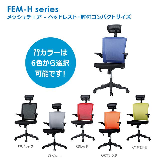 初売りセール! オフィスチェア メッシュチェア ヘッドレスト付 跳ね上げ肘付き ビジネスチェア 井上金庫製:FEMシリーズ 法人様のみ送料無料 FEM-H21A 新品 オフィス家具 ヘッドレスト付 可動肘付 全6色
