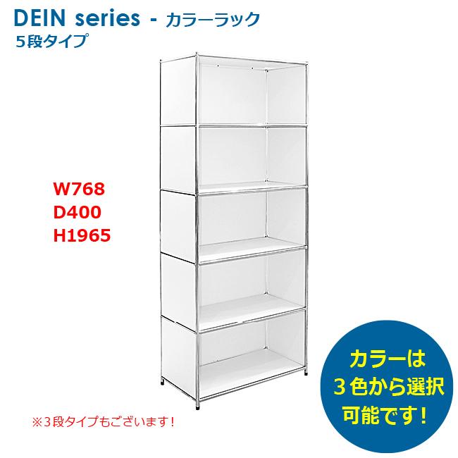 カラーラック 5段タイプ 3色から選択OK スチール製 井上金庫製:DEINシリーズ W768xD400xH1965 DEIN-5 新品 オフィス家具