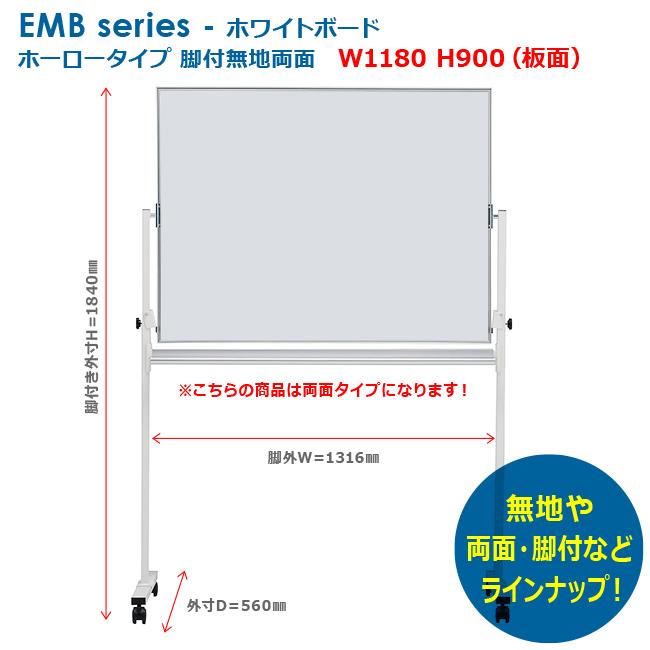 ホワイトボード 脚付 無地 両面 ホーロータイプ W1180 井上金庫製:EMBシリーズ EMBR-34 新品 オフィス家具