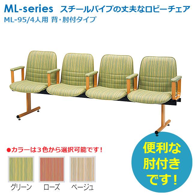 介護木製ロビーチェア 4人用 背・肘付タイプ 井上金庫製:MLシリーズ 法人様のみ送料無料 ML-95-4 新品 オフィス家具