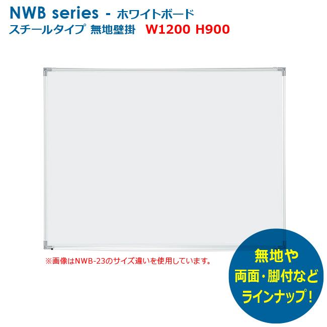 ホワイトボード 無地 壁掛 スチールタイプ 壁掛けボード 白板 井上金庫製:NWBシリーズ 法人様のみ送料無料 NWB-34 新品 オフィス家具