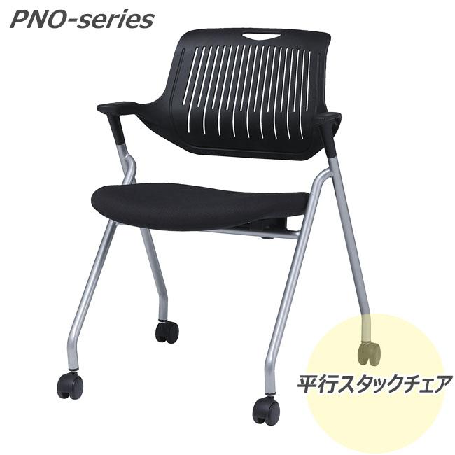 エントリーでポイント10倍! 平行スタックチェア 樹脂背ブラック 2脚セット ミーティング 会議椅子 コンパクトにスタッキング キャスター付 収納椅子 井上金庫製:PNOシリーズ 法人様のみ送料無料 PNO-34 新品 オフィス家具 2脚セット