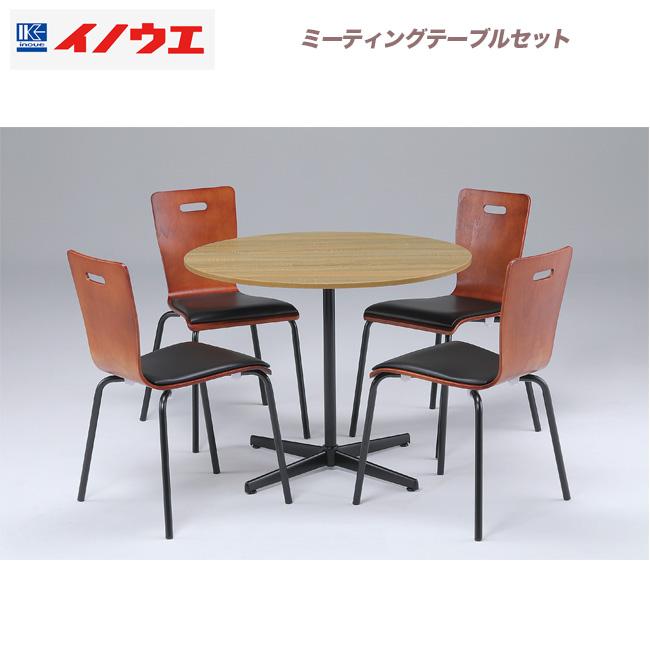 会議テーブル ミーティングテーブル 直径900mm + ミーティングチェア 4脚 セット 井上金庫製:OROシリーズ 法人様のみ送料無料 新品 オフィス家具 期間限定 4脚セット