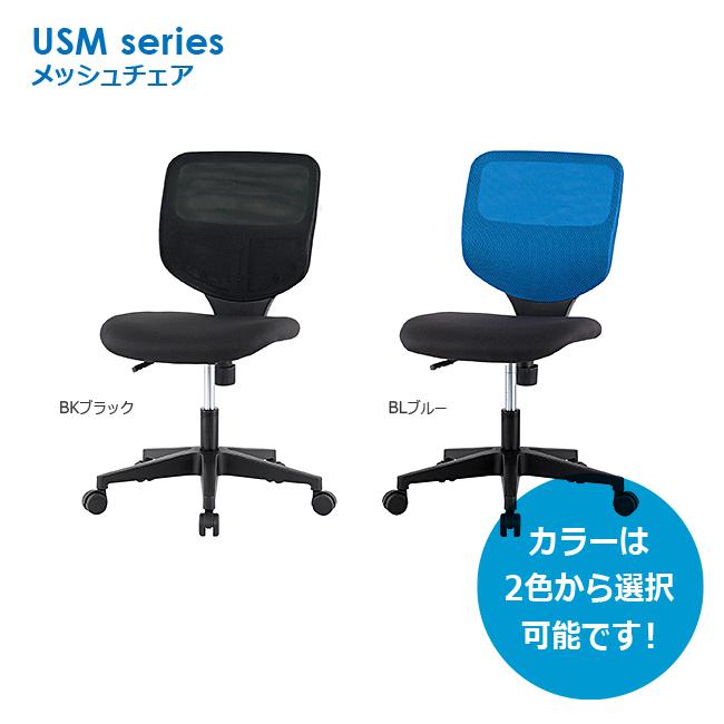 オフィスチェア メッシュチェア オフィスチェア 事務椅子 PCチェア デスクチェア 井上金庫製:USMシリーズ 法人様のみ送料無料 USM-114N 新品 オフィス家具 全2色