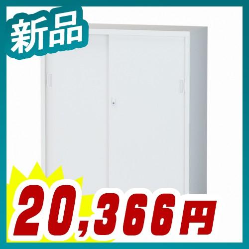 引き違い書庫 スチール戸 A4対応 下置き用 ベース一体型 送料無料 W880xD380xH1110 ALZ-S34 新品 オフィス家具 お勧め商品 鍵付