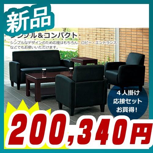 応接セット ソファ&テーブルセット 4人掛け 4点セット ソフトなウレタンレザーが快適な座り心地を実現 ジョインテックス製
