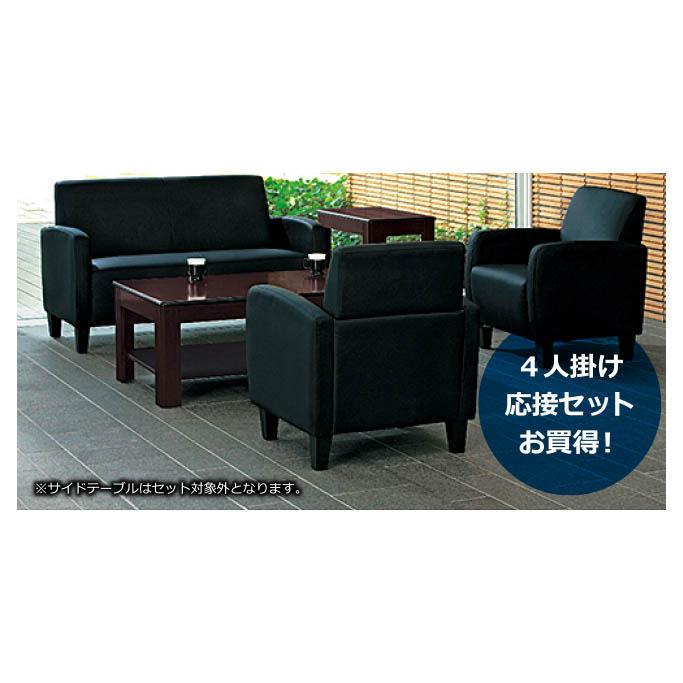 応接セット ソファ&テーブルセット 4人掛け 4点セット ソフトなウレタンレザーが快適な座り心地を実現 ジョインテックス製 KIS-UBK 新品 オフィス家具