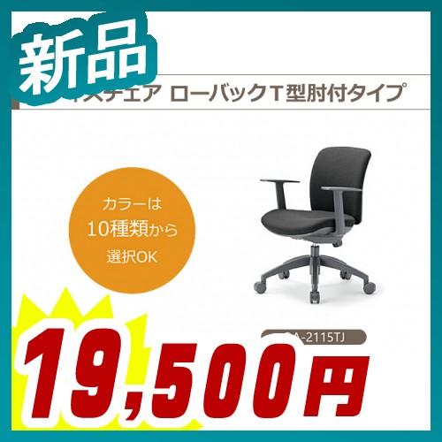 お買い物マラソン!ポイント最大42倍! オフィスチェア 事務椅子 PCチェア デスクチェア 肘付き AICO製:OA-2100シリーズ