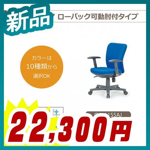 オフィスチェア 事務椅子 PCチェア デスクチェア 肘付 AICO製:OA-1200/1100シリーズ