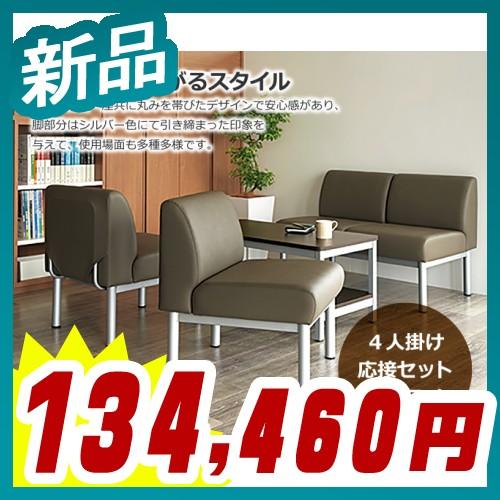 応接セット ソファ&テーブルセット 4人掛け 4点セット 抗菌・防汚機能のある張地 ジョインテックス製