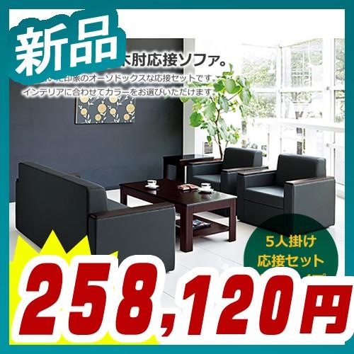 応接セット ソファ&テーブルセット 5人掛け 4点セット スタンダードな布張りソファ ジョインテックス製