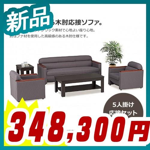 応接セット ソファ&テーブルセット 5人掛け 4点セット 落ち着きのある木肘応接ソファ TOKIO製