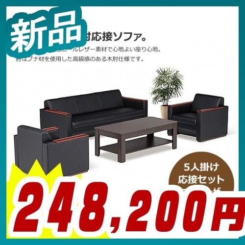 受注生産品 応接セット ソファ&テーブルセット 5人掛け 4点セット 風格のある木肘応接ソファ TOKIO製