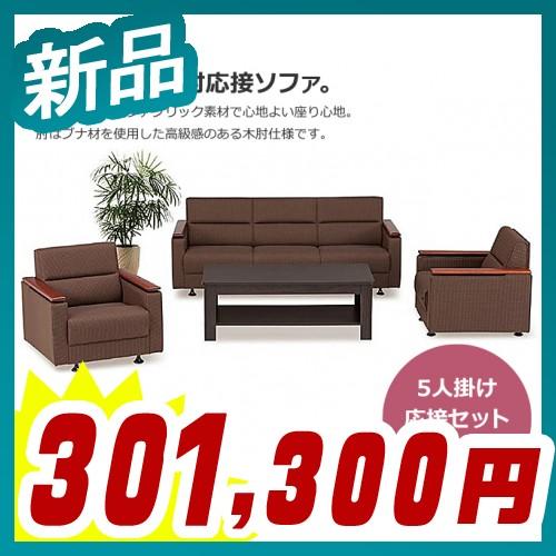 受注生産品 応接セット ソファ&テーブルセット 5人掛け 4点セット気品のある木肘応接ソファ TOKIO製