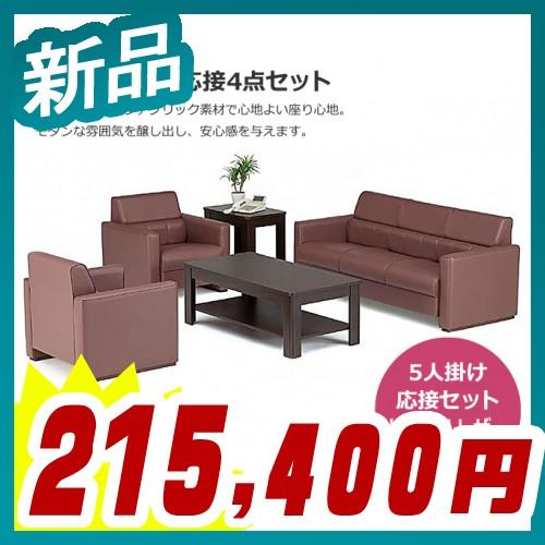 応接セット ソファ&テーブルセット 5人掛け 4点セット 重厚感のある応接セット TOKIO製