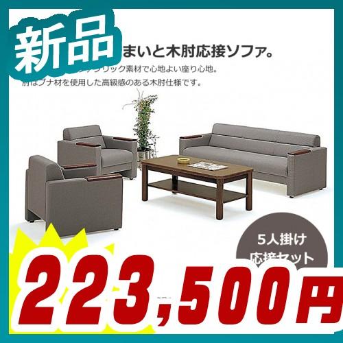 応接セット ソファ&テーブルセット 5人掛け 4点セット エレガント佇まいと木肘応接ソファ TOKIO製