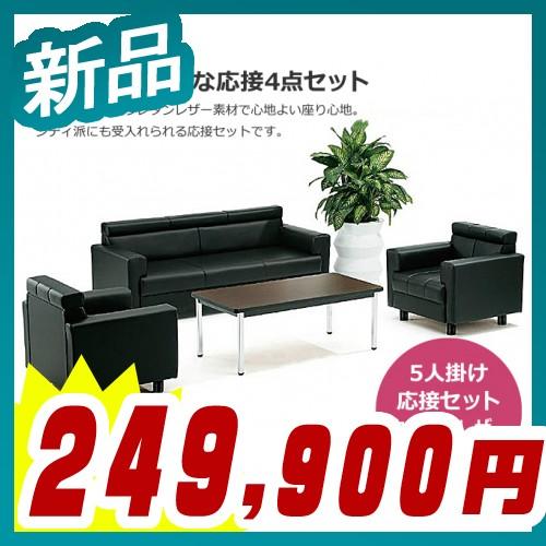 応接セット ソファ&テーブルセット 5人掛け 4点セット スタイリッシュな応接セット TOKIO製