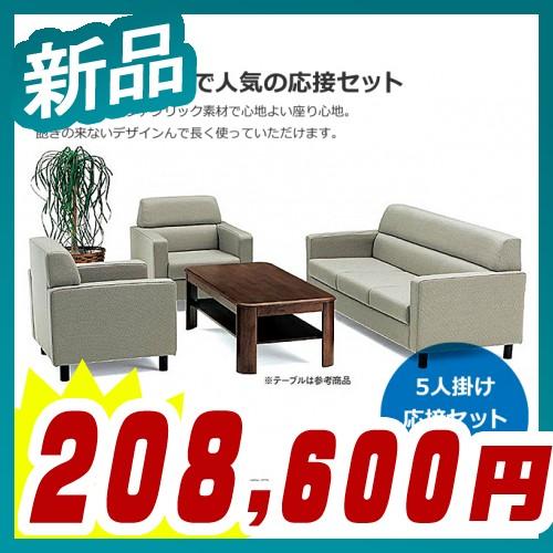 応接セット ソファ&テーブルセット 5人掛け 4点セット オーソドックスで人気の応接セット TOKIO製