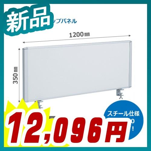 RDP-1200BL デスクトップパネル 幅1200高さ350mm ID・ODSシリーズ 井上金庫販売