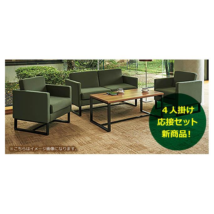 応接セット ソファ&テーブルセット 4人掛け 4点セット カジュアルな雰囲気のセット ジョインテックス製 GZSSF 新品 オフィス家具