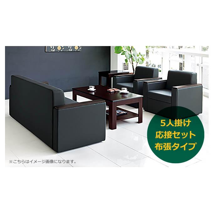 エントリーでポイント10倍! 応接セット ソファ&テーブルセット 5人掛け 4点セット スタンダードな布張りソファ ジョインテックス製 AC-CT1260 新品 オフィス家具
