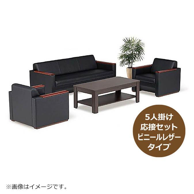 受注生産品 応接セット ソファ&テーブルセット 5人掛け 4点セット 風格のある木肘応接ソファ TOKIO製 F-32 新品 オフィス家具