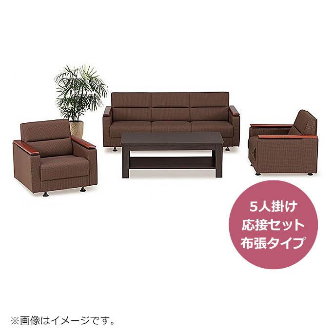 初売りセール! 受注生産品 応接セット ソファ&テーブルセット 5人掛け 4点セット気品のある木肘応接ソファ TOKIO製 F-33 新品 オフィス家具