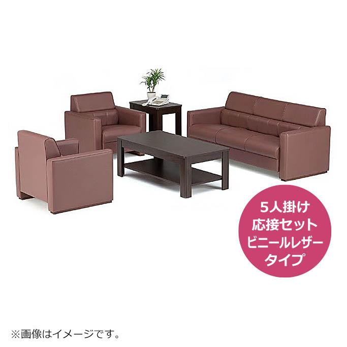 エントリーでポイント10倍! 受注生産品 応接セット ソファ&テーブルセット 5人掛け 4点セット 重厚感のある応接セット TOKIO製 F-34 新品 オフィス家具
