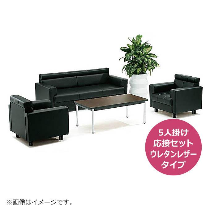応接セット ソファ&テーブルセット 5人掛け 4点セット スタイリッシュな応接セット TOKIO製 F-21 新品 オフィス家具