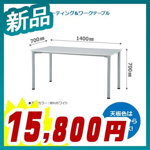 ミーティングテーブル ワークテーブル W1400タイプ 井上金庫製:T4シリーズ 法人様のみ送料無料 W1400xD700xH700 T4-147 新品 オフィス家具 4本脚タイプ
