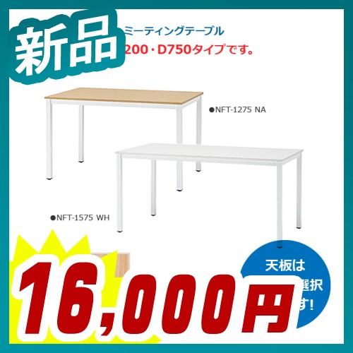 ミーティングテーブル ワークテーブル ホワイトフレーム 井上金庫製:NFTシリーズ 法人様のみ送料無料 W1200xD750xH720 NFT-1275 新品 オフィス家具 4本脚タイプ