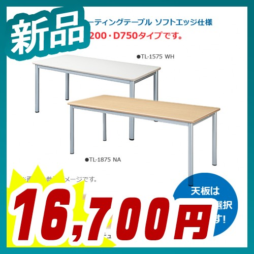 ミーティングテーブル ワークテーブル W1200×D750タイプ ソフトエッジ仕様 井上金庫製:TLシリーズ 法人様のみ送料無料 W1200xD750xH700 TL-1275 新品 オフィス家具 4本脚タイプ ソフトエッジ