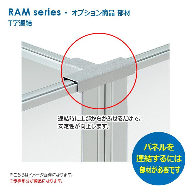 パネル連結時に上からかぶせるだけで安定性が向上します T字連結 新作入荷!! RAM-series 在庫限り オプション品 部材 井上金庫製:RAMシリーズ オフィス家具 RAM-TS 新品 連結サポート金具