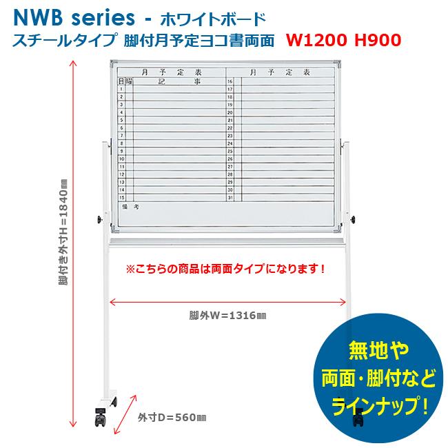 ホワイトボード 脚付 月予定表 ヨコ書き 両面 スチールタイプ 自立式ボード 脚付きボード 回転ボード 井上金庫製:NWBシリーズ 法人様のみ送料無料 NWBR-34Y 新品 オフィス家具