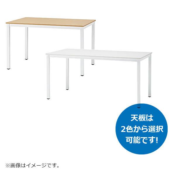 ミーティングテーブル 会議テーブル ワークテーブル 会議机 井上金庫製:NFTシリーズ 法人様のみ送料無料 W1500xD750xH720 NFT-1575 新品 オフィス家具 4本脚タイプ