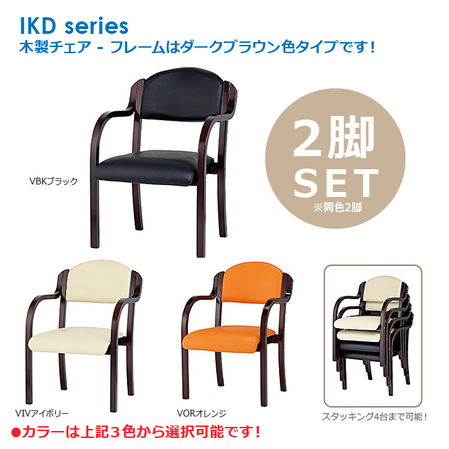 スタンダードタイプでフレームはダークブラウンタイプ色です 介護木製チェア 2脚セット 肘付タイプ PVCレザー フレーム:ダークブラウンタイプ 絶品 IKD-B01 法人様のみ送料無料 新商品 井上金庫製:IKDシリーズ 新品 オフィス家具