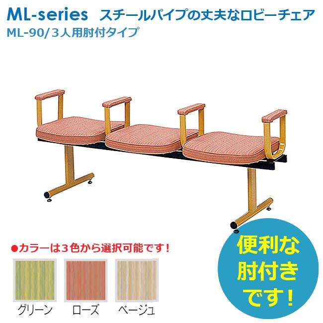 介護木製ロビーチェア 3人用 肘付タイプ 井上金庫製:MLシリーズ 法人様のみ送料無料 ML-90-3 新品 オフィス家具